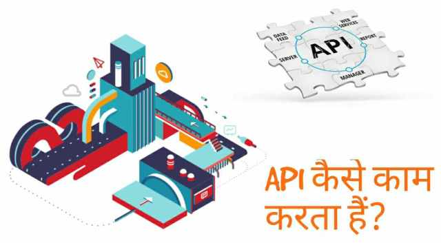 What is API Kya Hota Hai
