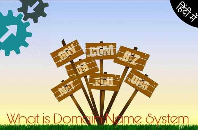 What is DNS kya hai