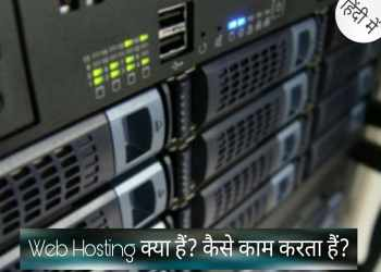 What is Web Hosting Services in hindi