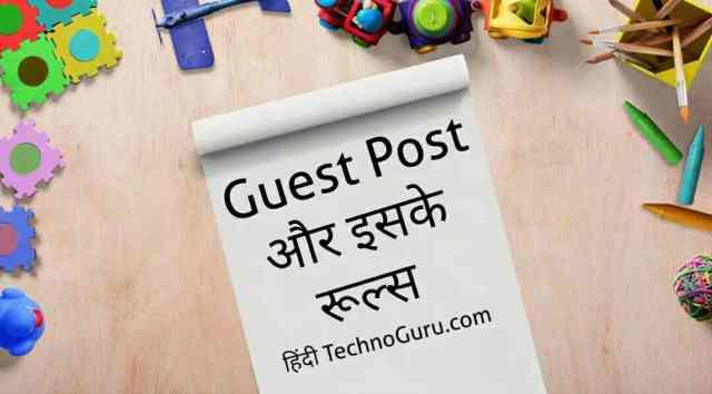 guest Posting on hinditechnoguru