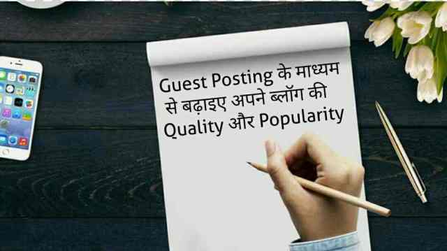 Guest Posting rules how to guest poat