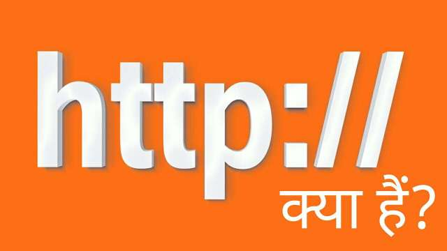What is http and https kya hai