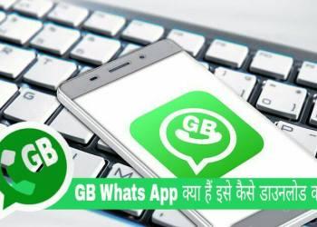 What Is GB Whats App क्या हैं इसको डाउनलोड कैसे करें?