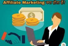 Affiliate Marketing क्या होता हैं? एफिलिएटमार्केटिंग से पैसे कैसे कमाए?