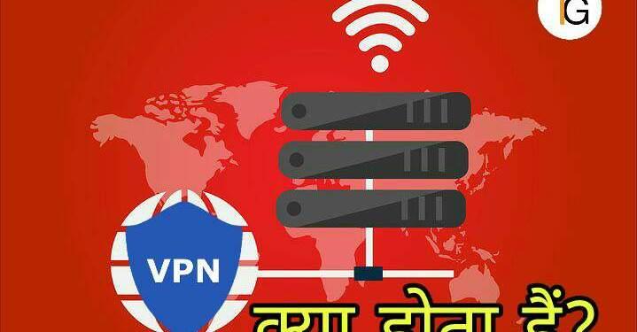 VPN क्या होता हैं और इसके क्या Uses हैं?