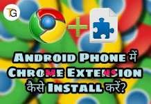 Android phone में Chrome Extension Install कैसे करें?