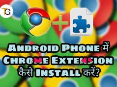 Android phone में Chrome Extension Install कैसे करें?