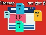 Sitemap क्या होता हैं? Blog/Website के लिए Sitemap कैसे बनाते हैं?
