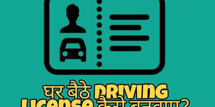 घर बैठे Driving License कैसे बनवाए?