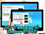 Phone Se Desktop Ko Control Kaise Kare?