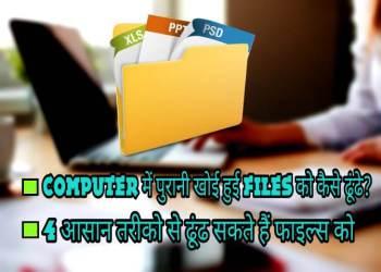 Computer Me Purani Files Ko Kaise Khoje?