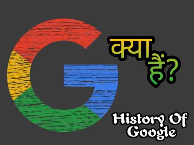 Google Kya Hai इसको किसने बनाया हैं और इसकाइतिहास क्या हैं?