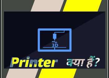 3D Printer Kya Hai