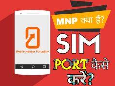 MNP Kya hai Full details