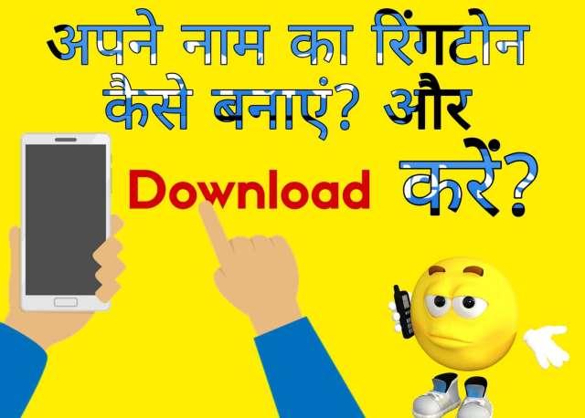 FDMR Apne Naam Ka Ringtone Kaise Banaye Aur Download Kare?