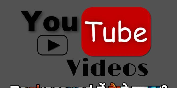 YouTube Videos Ko Background Me Play Kaise Kare?