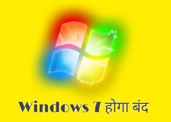 Windows 7 हो रहा है बंद जाने कब तक हो रहा है बंद क्या करना चाहिए आपको?