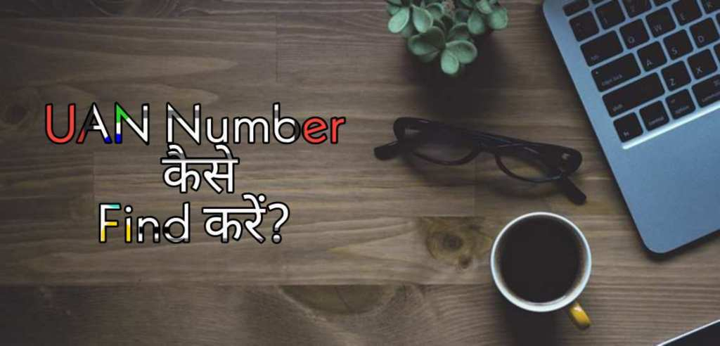 How To Get UAN Number Kaise Khoje