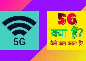 5G क्या हैं? 5G कैसे काम करता हैं? इसके क्या फ़ायदे हैं?