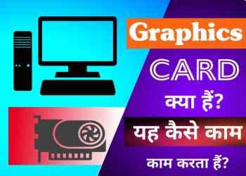 Graphics Card Kya Hai? यह कैसे काम करता हैं?