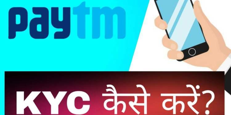 PayTm KYC कैसे करें? जानिए सबसे आसान तरीका