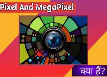 Pixel और MegaPixel क्या हैं? यह कैसे काम करता हैं?