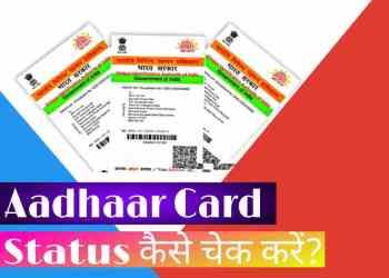 UIDAI Aadhaar Card Update Status कैसे चेक करें?