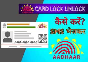SMS भेजकर Aadhaar Card Lock और Unlock कैसे करें?