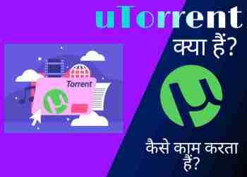 Torrent Kya Hai? यह कैसे काम करता हैं।