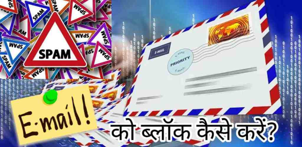 How To Stop And Block Spam Emails In Hindi