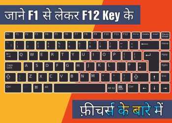 जाने Keyboard के F1 से लेकर F12 Keys का मतलब