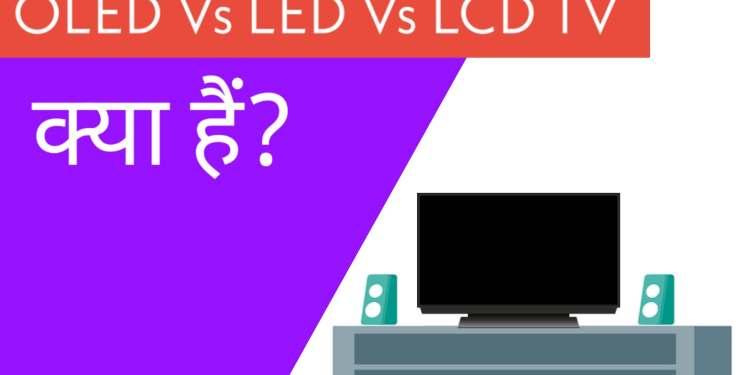 OLED vs LED vs LCD में से कौन सा TV Technology Best हैं?