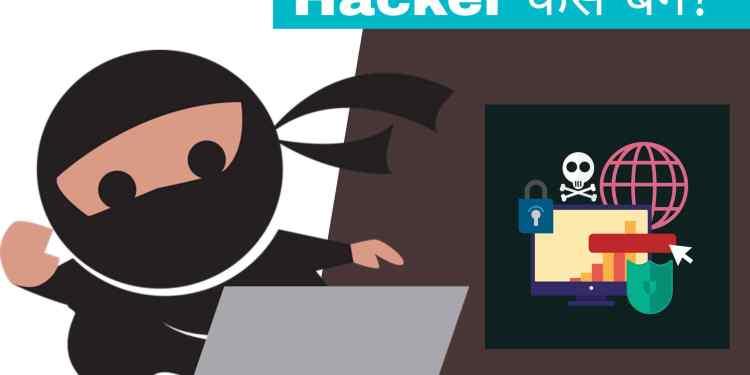 Hacker Kaise Bane? हैकिंग के लिए क्या करना पड़ता हैं?