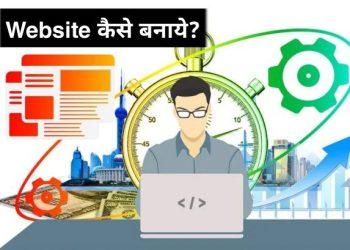 Free Website कैसे बनाये? वेबसाइट बनाने के लिए चीजो की आवश्यकता होती हैं?