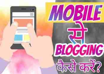 Mobileसे Blogging कैसे करे?
