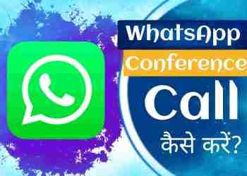WhatsApp Conference Call कैसे करे?