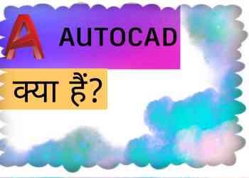 AutoCadक्या है?