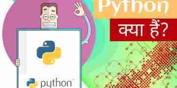 Pythonक्या है?