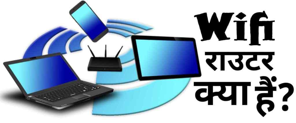 Wifi router kya hai