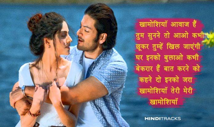 khamoshiyan hindi lyrics