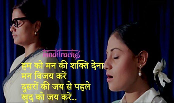 humko man ki Shanki lyrics in hindi