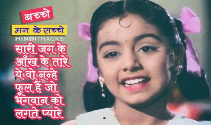 Bachche Man Ke Sachche Hindi Lyrics