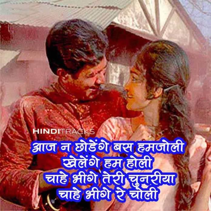 aaj na chhodenge lyrics in hindi