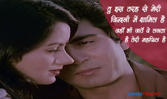 tu is se meri hindi lyrics