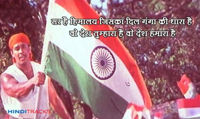 wo desh hamara hai hindi lyrics