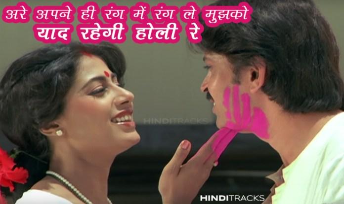 sath rang mein hindi lyrics