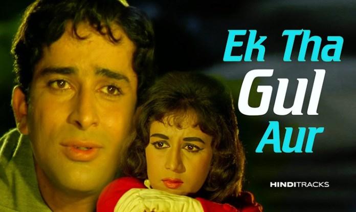 ek tha gul hindi lyrics