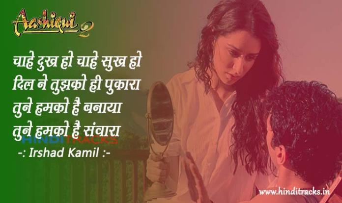 Hum Mar Jayenge Hindi Lyrics