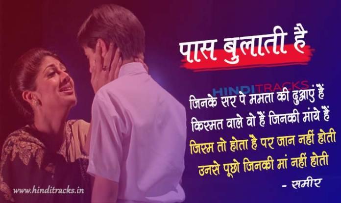 Paas Bulati Hai Hindi Lyrics