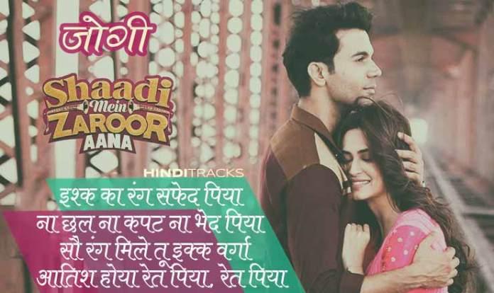 Jogi Hindi Lyrics